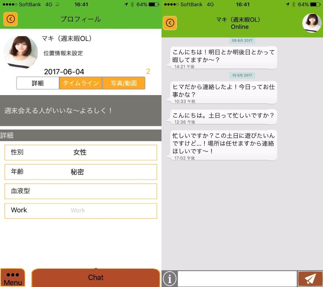 悪徳出会い系アプリ「ソクチャット」サクラのマキ(週末暇OL)