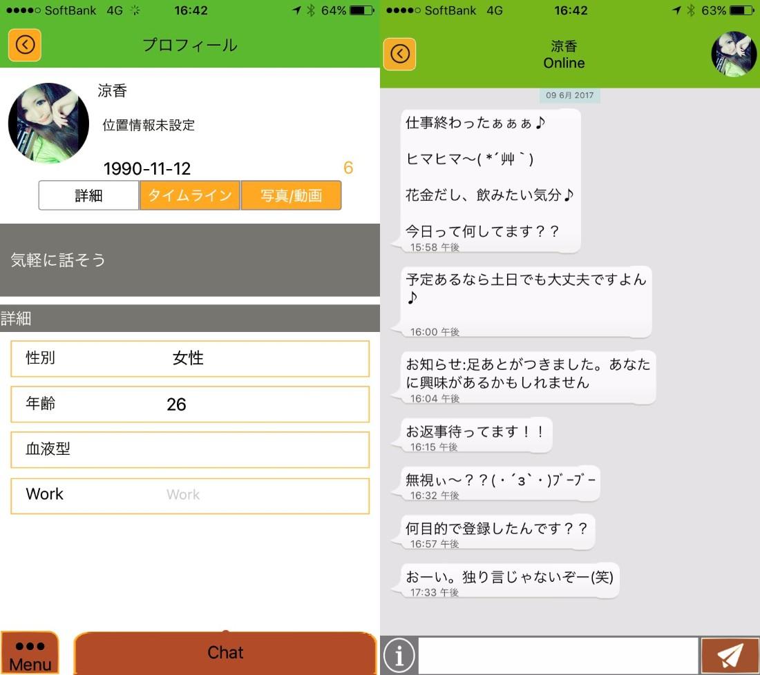 悪徳出会い系アプリ「ソクチャット」サクラの涼香