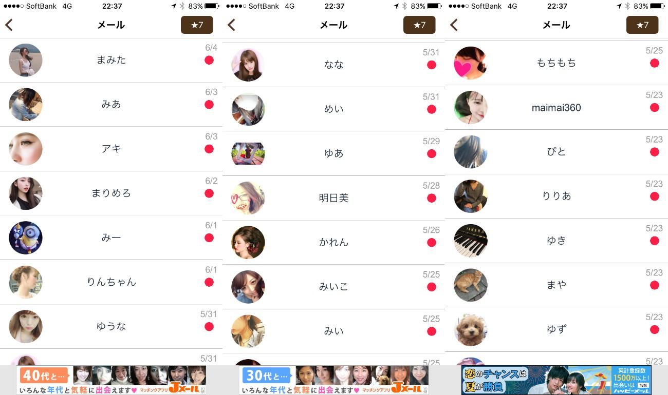 であいオンライン掲示板のスタビ- 即会い&チャット出会いアプリで恋人探し -サクラ一覧
