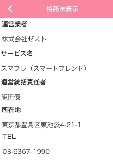 スマフレ〜すぐに見つかるパートナー〜運営会社