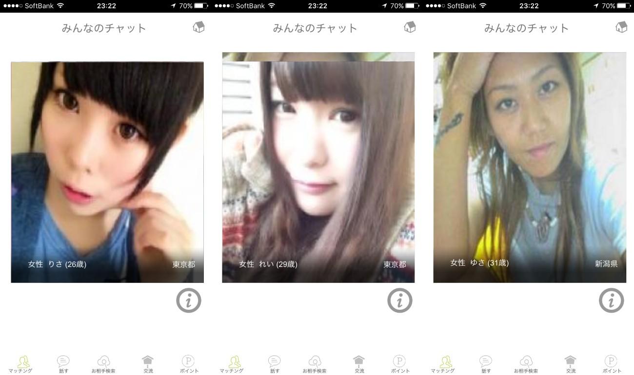 友達探しは近所の友達探し専用アプリ「友達作ろ」で友達探しサクラ詐欺の画像