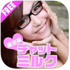 真剣に恋人探しなら即会いアプリ-チャットミルク