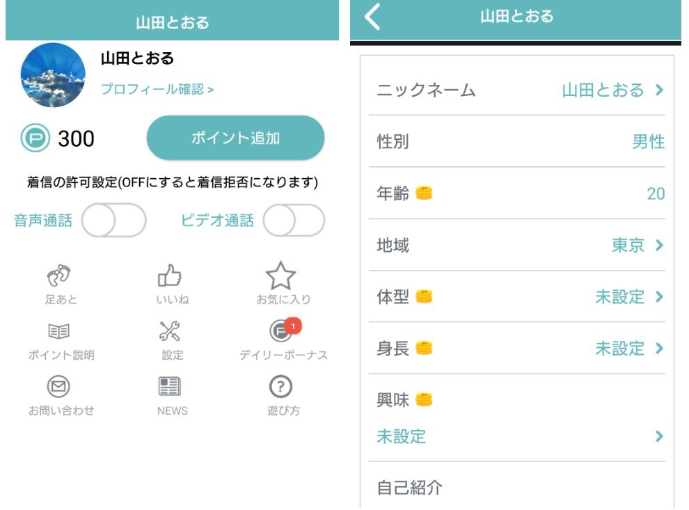 ビデオ通話・チャットアプリ-コネクトのプロフィール