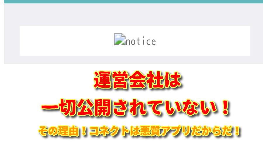 ビデオ通話・チャットアプリ-コネクト運営会社
