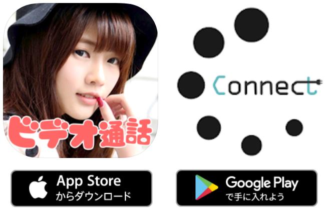 ビデオチャット・ライブチャットができるアプリ、ビデオ通話もできるSNSチャットアプリ-Connect /コネクト