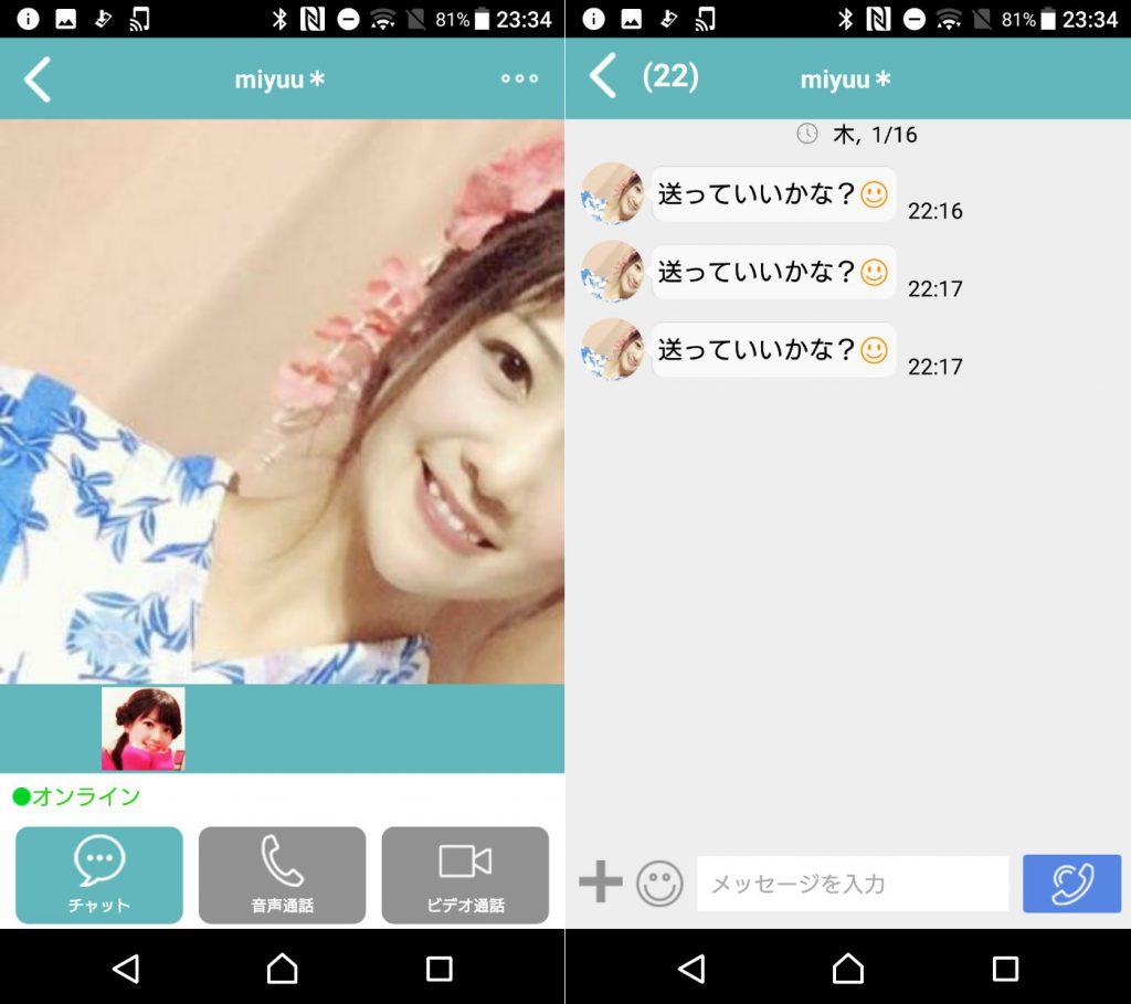 ビデオ通話・チャットアプリ-コネクト、サクラのmiyuu