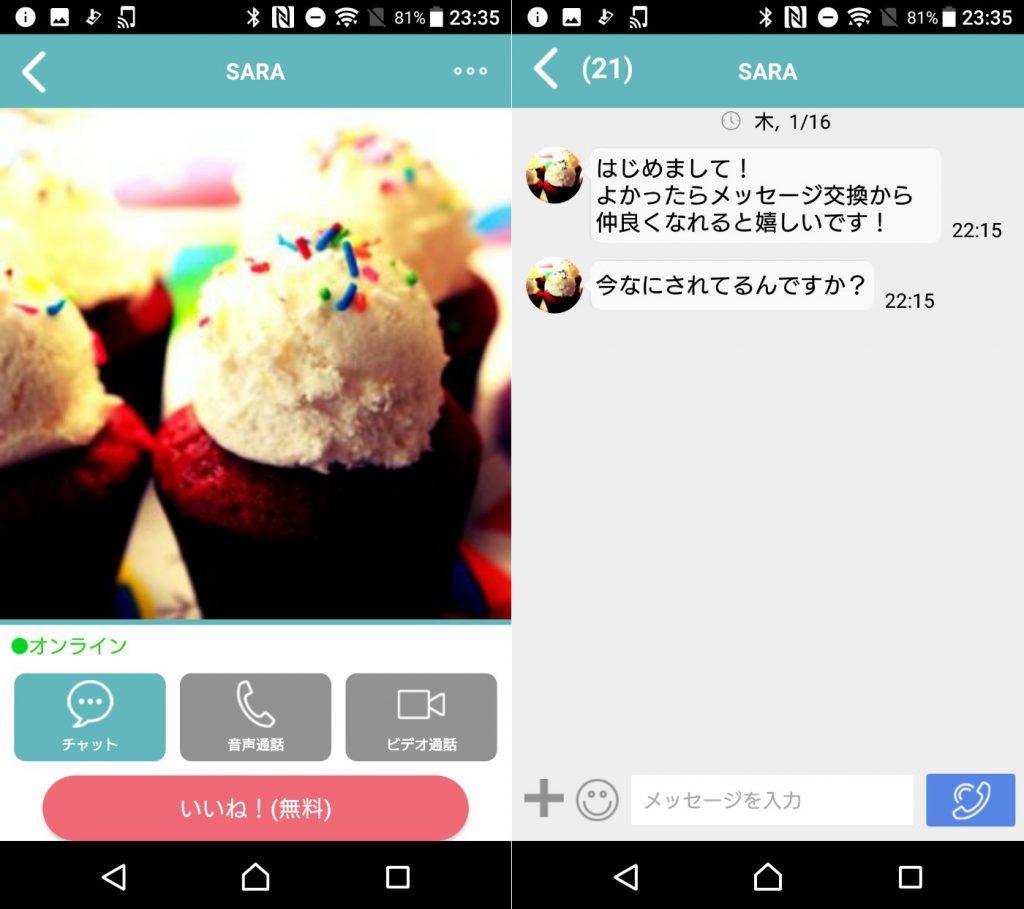 ビデオ通話・チャットアプリ-コネクト、サクラのSARA