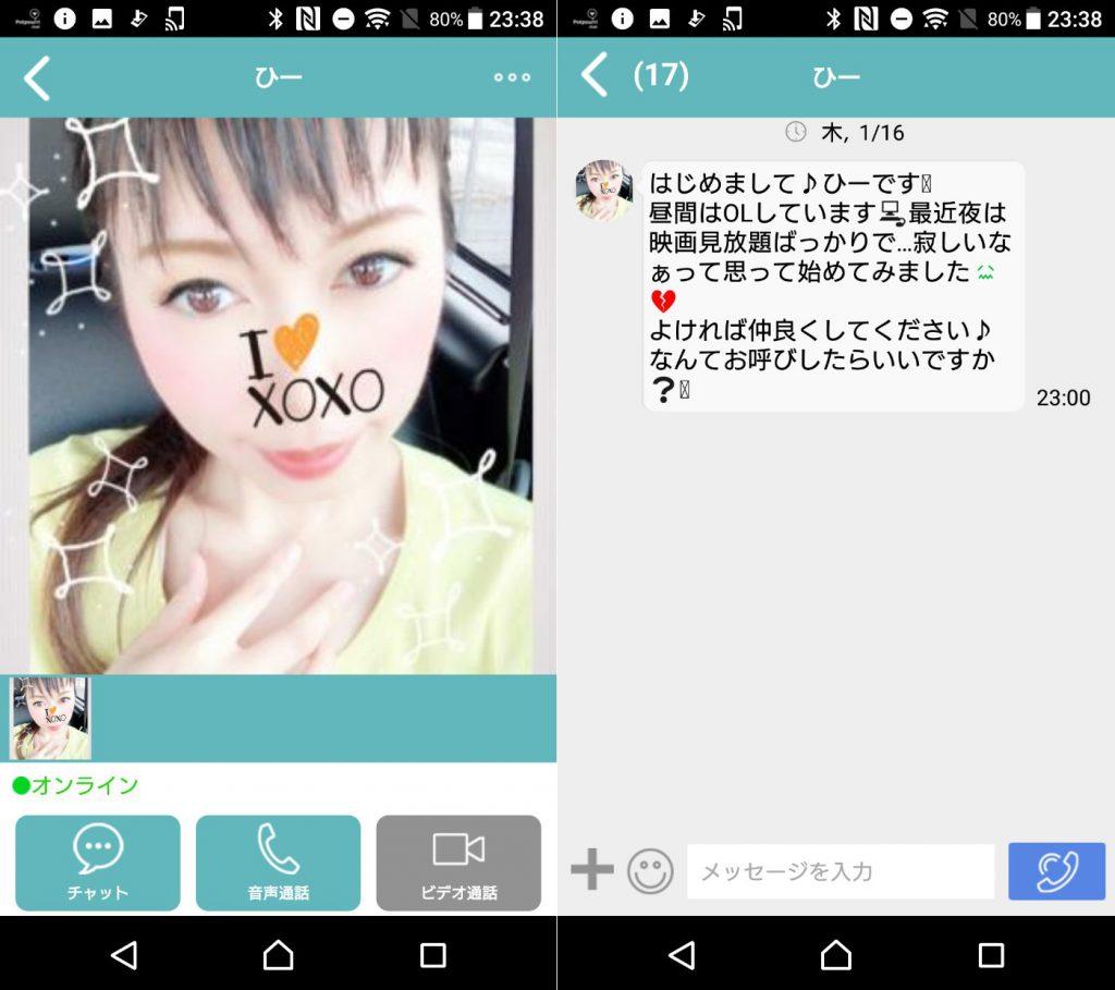 ビデオ通話・チャットアプリ-コネクト、サクラのひー