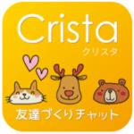 友達作り出会系チャットトーク恋活クリスタ 恋人探し無料アプリ