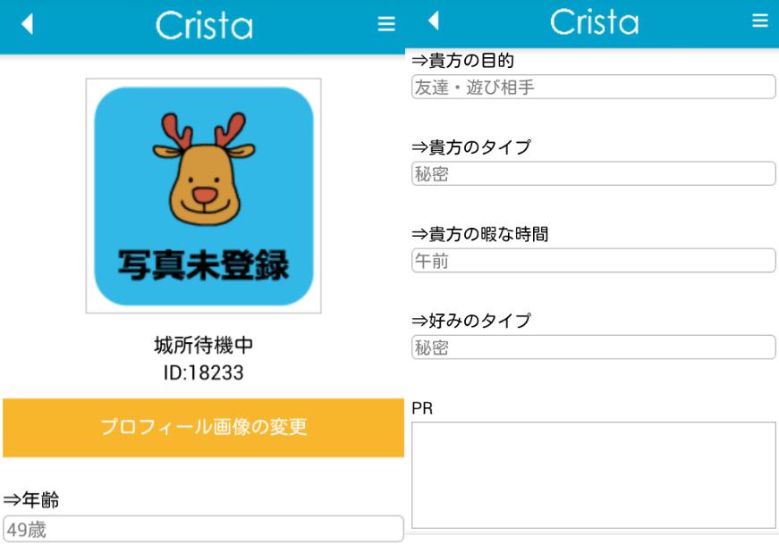 友達作り出会系チャットトーク恋活クリスタ 恋人探し無料アプリプロフィール