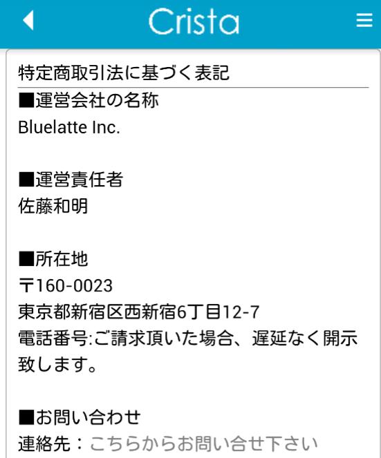 友達作り出会系チャットトーク恋活クリスタ 恋人探し無料アプリ運営会社