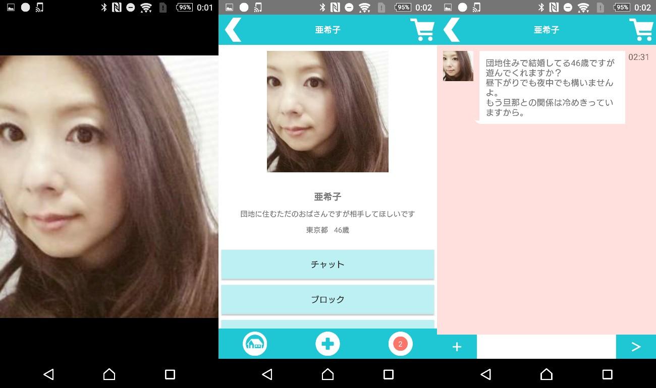 チャットアプリ無料登録のサイバートークサクラの亜希子
