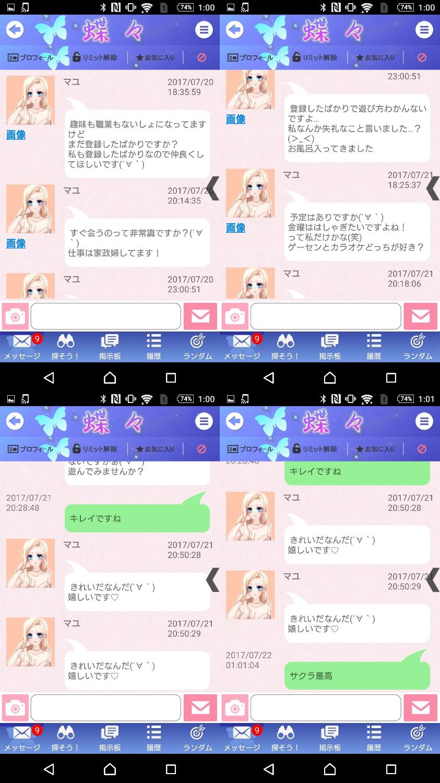 悪質詐欺出会い系アプリ「蝶々」サクラのマユ