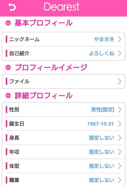 Dearest - ディアレスト【モア公式】プロフィール