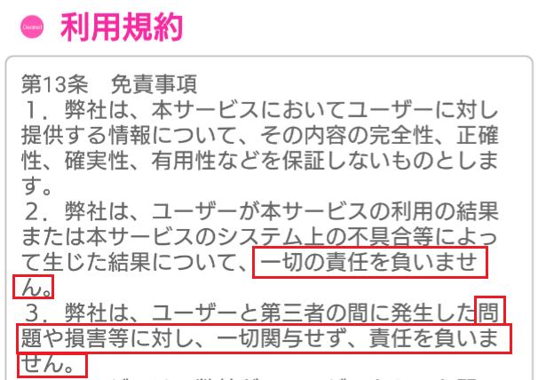Dearest - ディアレスト【モア公式】利用規約