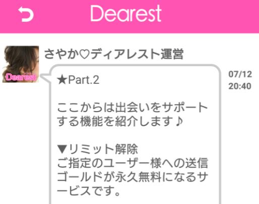 Dearest - ディアレスト【モア公式】リミット解除