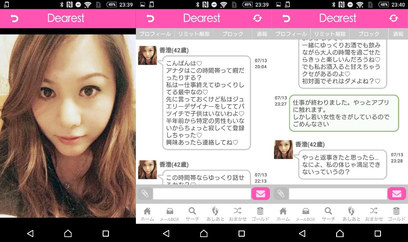 Dearest - ディアレスト【モア公式】サクラの香澄(42歳)