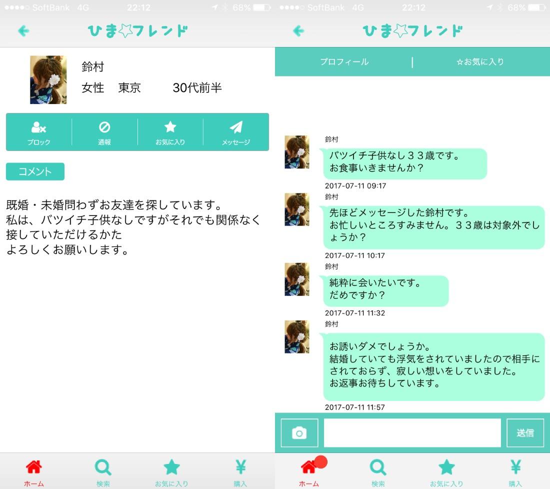 人気のご近所トークチャットアプリ ひまフレンドサクラの鈴村