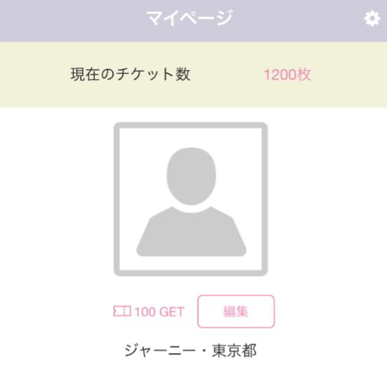 匿名sns掲示板「ヒマトモ」人気のチャットアプリプロフィール