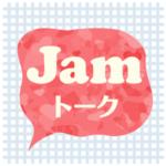 悪質出会い系アプリ「JAMトーク」