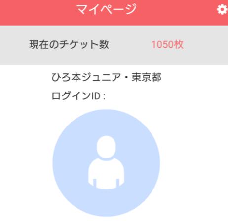 悪質出会い系アプリ「JAMトーク」プロフィール