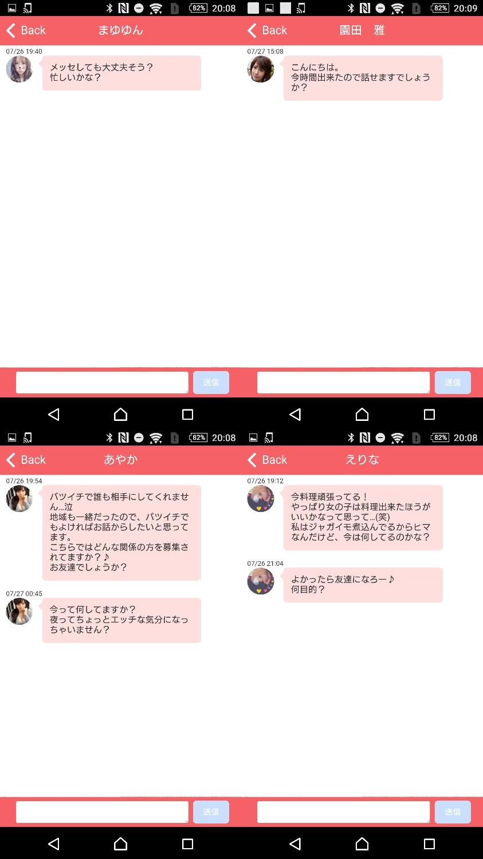 悪質出会い系アプリ「JAMトーク」サクラ達の画像