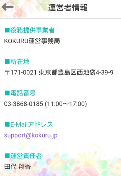 チャットアプリ『 kokuru 』あなたは誰に告白する?運営会社