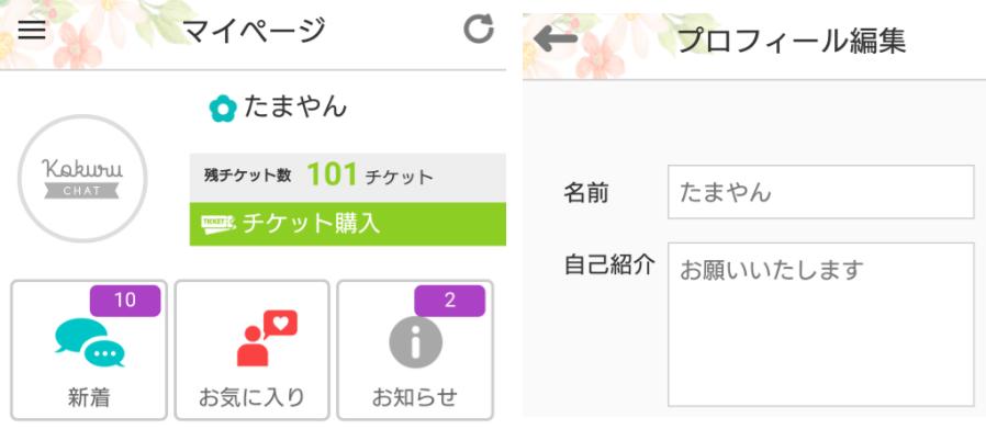 チャットアプリ『 kokuru 』あなたは誰に告白する?プロフィール