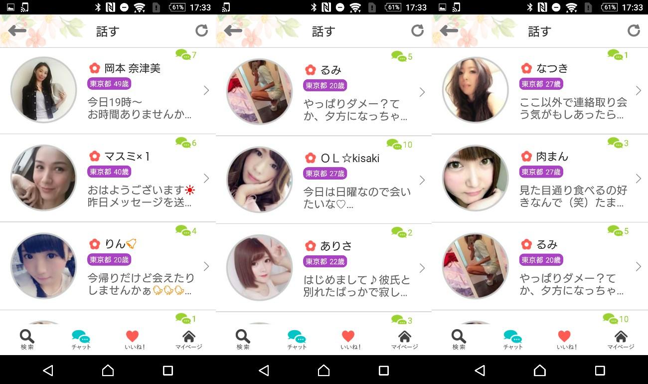 チャットアプリ『 kokuru 』あなたは誰に告白する?サクラ一覧