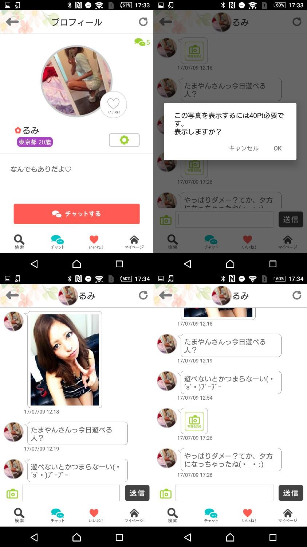 チャットアプリ『 kokuru 』あなたは誰に告白する?サクラのるみ