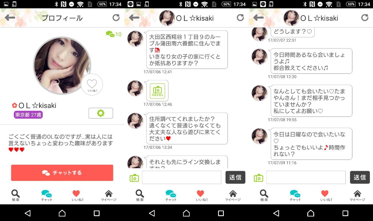 チャットアプリ『 kokuru 』あなたは誰に告白する?サクラのOL☆kisaki