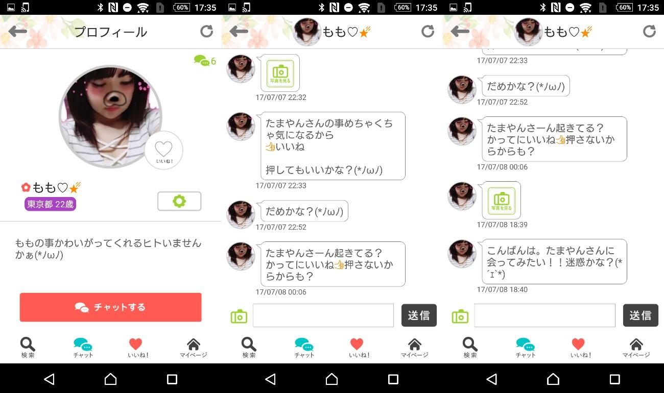 チャットアプリ『 kokuru 』あなたは誰に告白する?サクラのもも