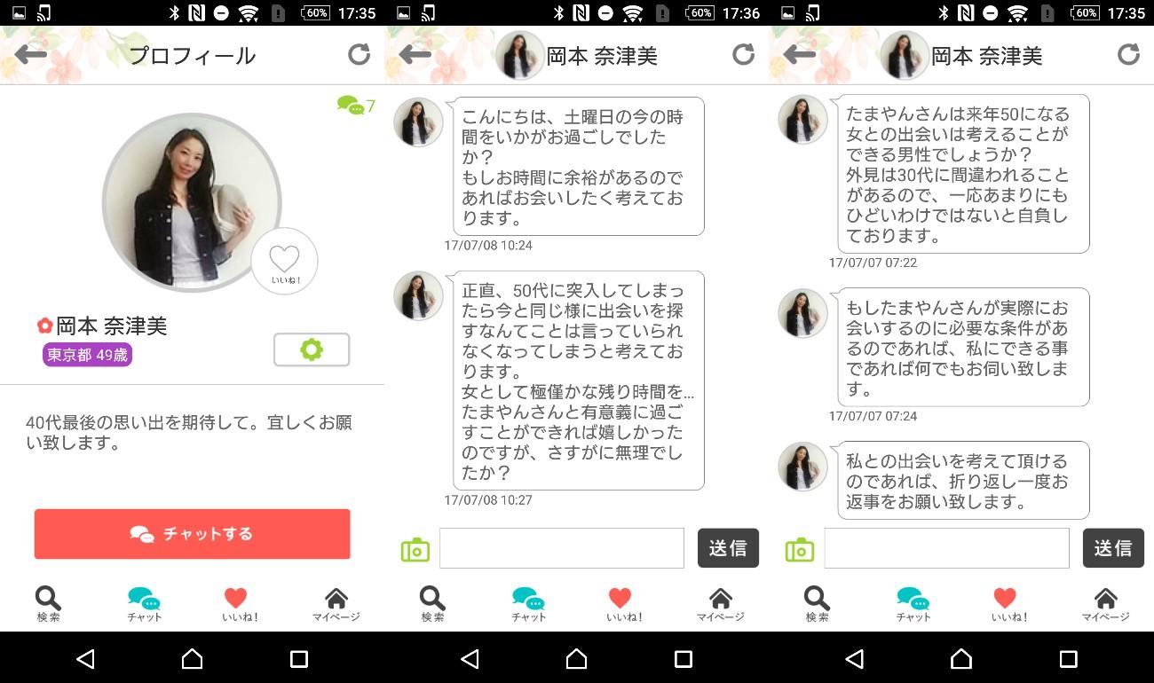 チャットアプリ『 kokuru 』あなたは誰に告白する?サクラの岡本奈津子