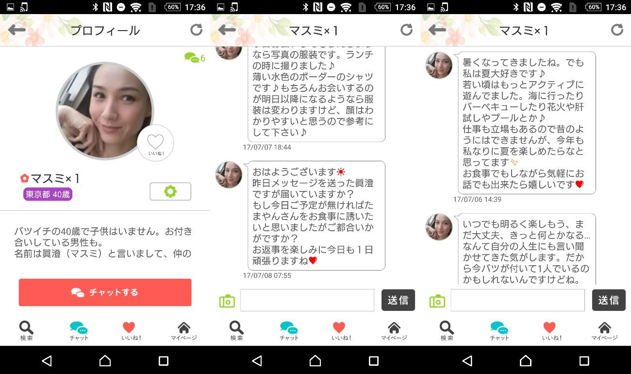 チャットアプリ『 kokuru 』あなたは誰に告白する?サクラのマスミx1