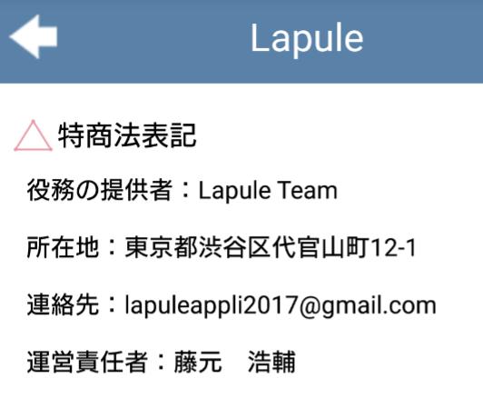 ひまなら出会い系Lapule友達・恋人探しするチャットアプリ運営会社