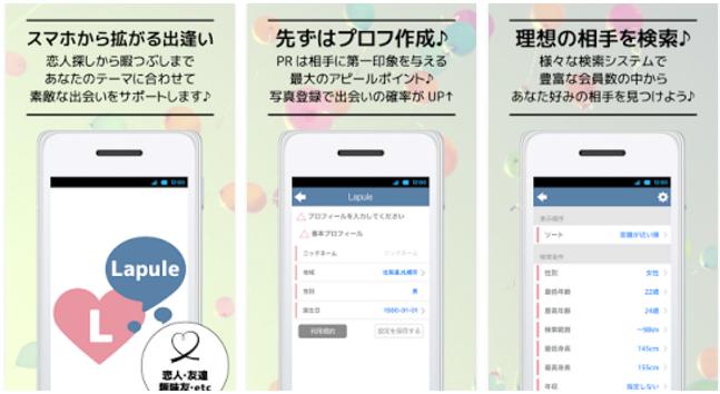 ひまなら出会い系Lapule友達・恋人探しするチャットアプリ