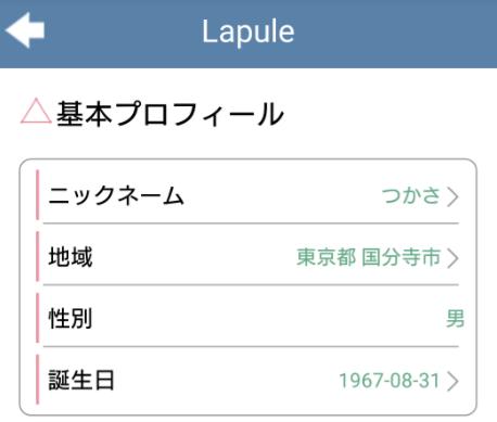ひまなら出会い系Lapule友達・恋人探しするチャットアプリプロフィール