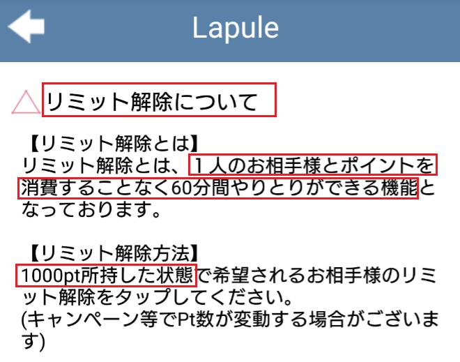 ひまなら出会い系Lapule友達・恋人探しするチャットアプリリミット解除