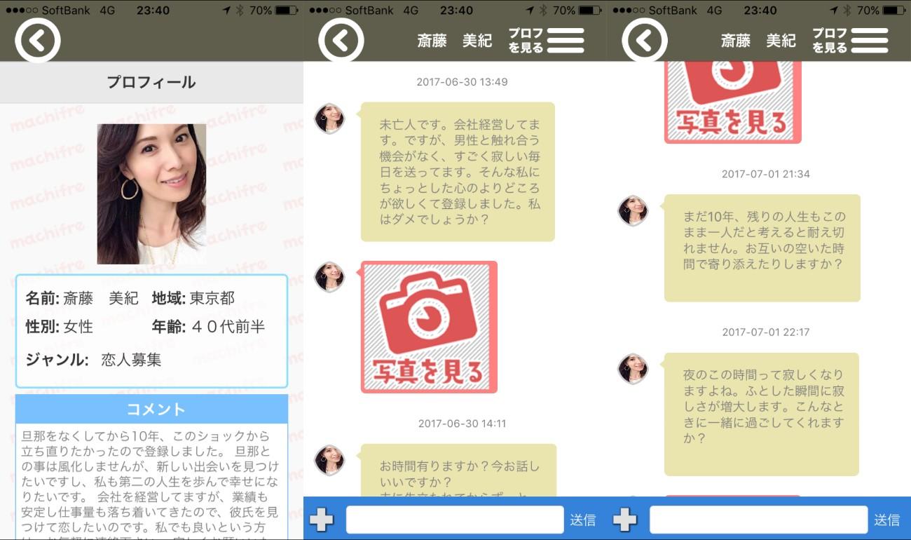 チャットが楽しめるsnsアプリのマチフレサクラの斎藤美紀