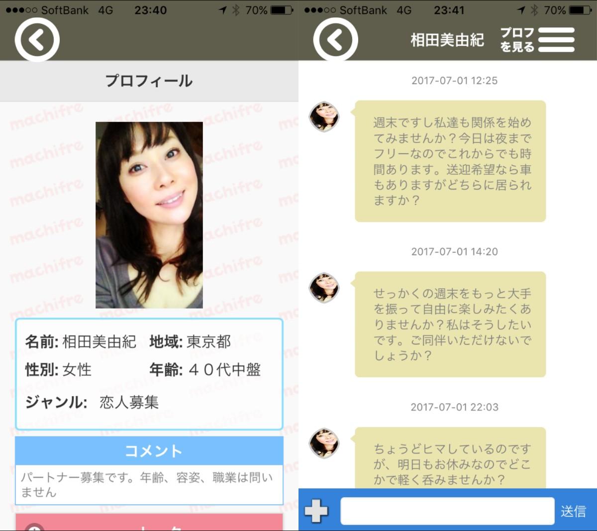 チャットが楽しめるsnsアプリのマチフレサクラの相田美由紀