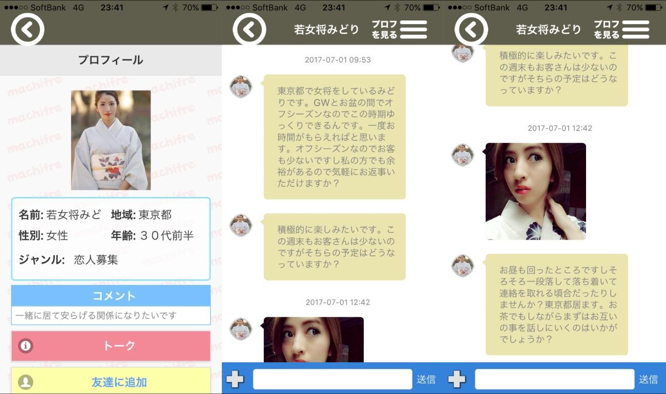 チャットが楽しめるsnsアプリのマチフレサクラの若女将みどり