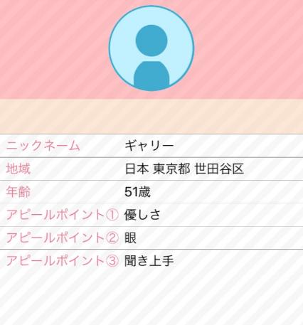 maline - 安心安全の出会い・恋活マッチングアプリプロフィール