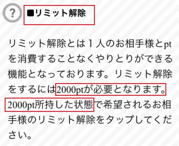 maline - 安心安全の出会い・恋活マッチングアプリリミット解除