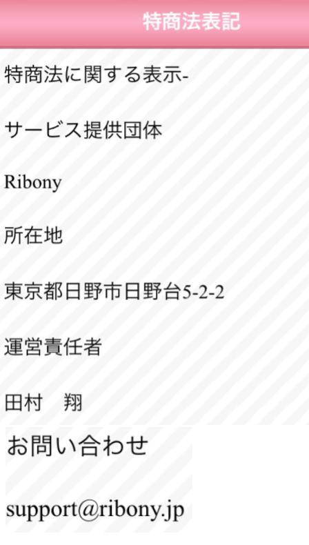 maline - 安心安全の出会い・恋活マッチングアプリ運営会社
