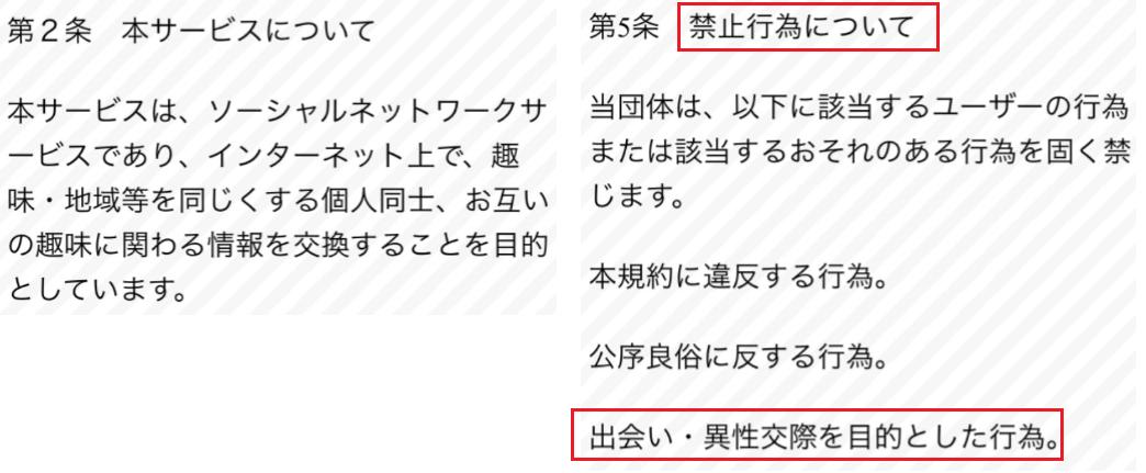 maline - 安心安全の出会い・恋活マッチングアプリ利用規約