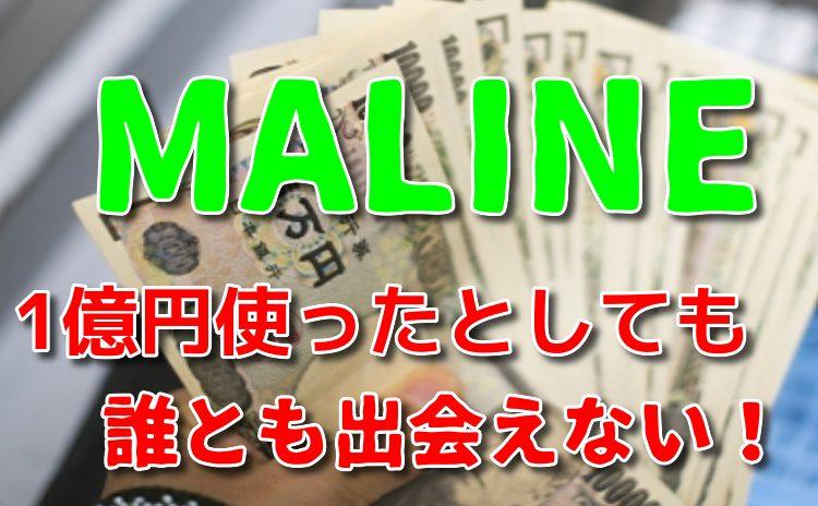 出会いはMALINEの趣味友達出合い系アプリ(近くですぐ会える恋人探しや完全匿名ともだちとーく)1億円使っても出会えない