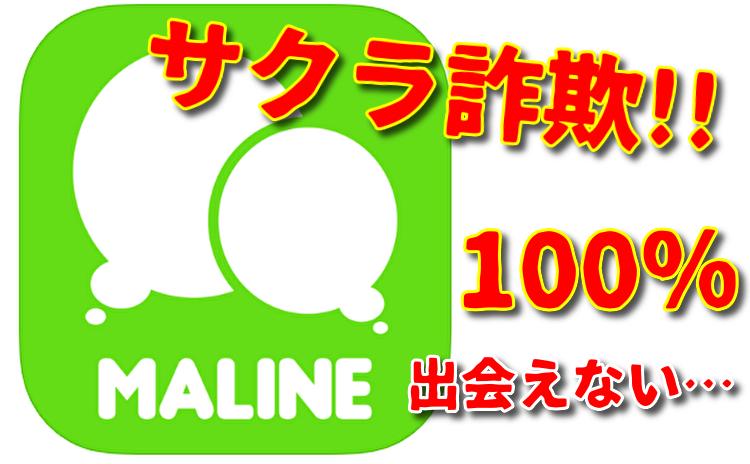 出会い系アプリ「MALINE」