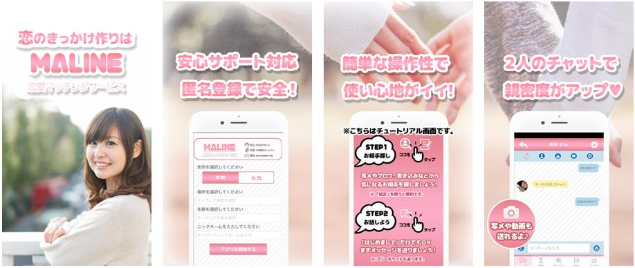 maline - 安心安全の出会い・恋活マッチングアプリ