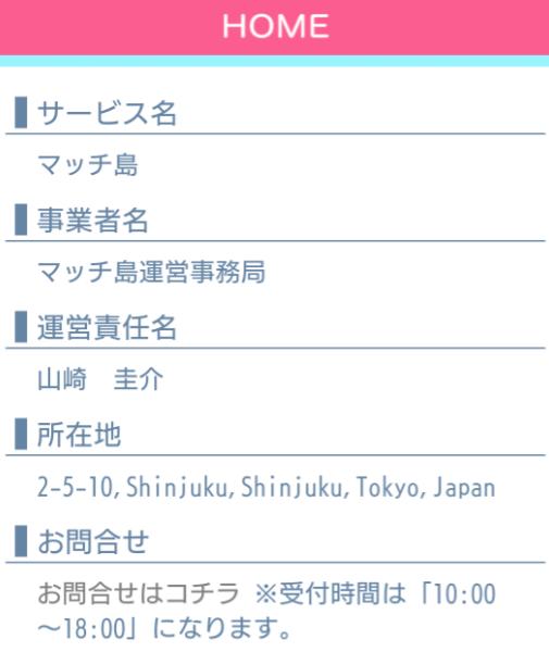 マッチングアプリの決定版〜マッチ島〜運営会社