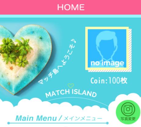 マッチングアプリの決定版〜マッチ島〜プロフィール